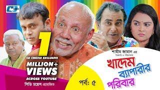 Khadem Baparir Poribar   Episode 05   Bangla Comedy Natok   ATM Shamsuzzaman   Shorna   Shamim Jaman