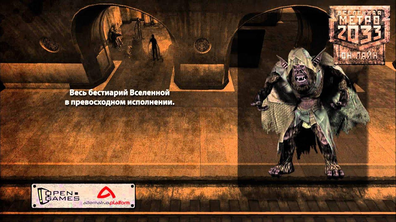 Смотреть метро игра онлайн бесплатно в хорошем качестве 19 фотография