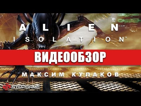 Обзор игры Alien: Isolation