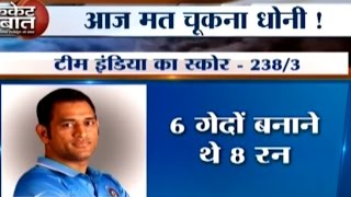India vs West Indies, 2nd T20 USA: Team India Bowling First After Losing 1st T20 | Cricket Ki Baat