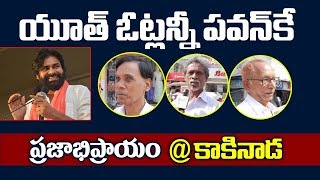 యూత్ ఓట్లన్నీ పవన్ కే .. | Kakinada Public Talk On Janasena Pawan | AP Elections 2019 | Myra Media