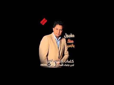رمزي محمد مقبول منك يازمن 2016