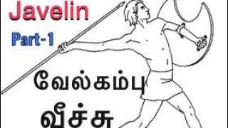 Varma Kalai     Javelin Throw      Lemuria