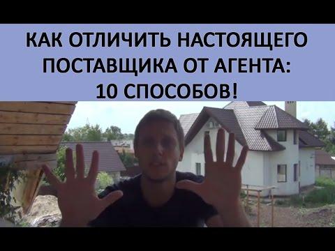 Оптовый бизнес. 10 способов отличить агента от реального поставщика! Артем Бахтин