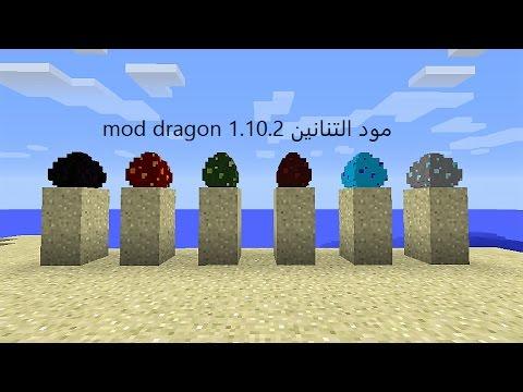 minecraft 1.10.2 mod dragon-ماين كرافت مود التنانين للاصدار 1.10.2