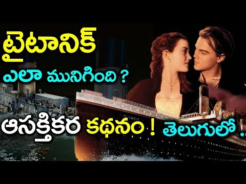 Titanic Secrets Revealed in telugu I How Titanic Sank I Shocking Facts In Telugu