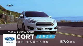 2017 THE ALL-NEW FORD ESCORT 全新上市 看見真價值 完整版 FORD