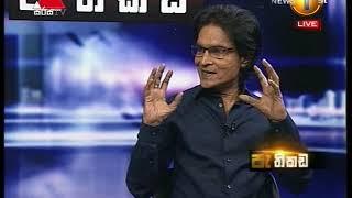 Pathikada Sirasa TV 09th February 2018