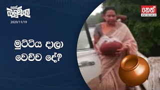 Neth Fm Balumgala | 2020-11-19
