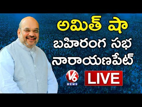 Amit Shah LIVE | BJP Public Meeting In | Telangana Elections 2018 | V6 News