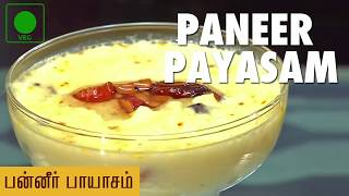 Paneer payasam recipe | Paneer kheer recipe | Puthuyugam Recipes