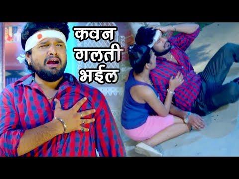 Ritesh Pandey NEW दर्दभरा गीत - कवन गलती भईल - Tohare Mein Basela - Bhojpuri Sad Songs thumbnail