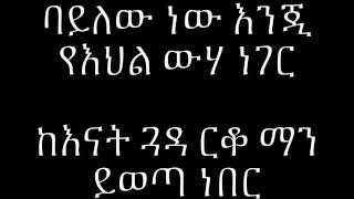 Jacky Gosee Man endehager FULL - Lyrics