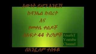 Sheger Buffe Radio Program By Andualem tesfaye