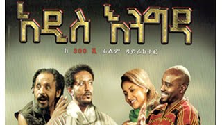 ADDIS ENGEDA Full Movie