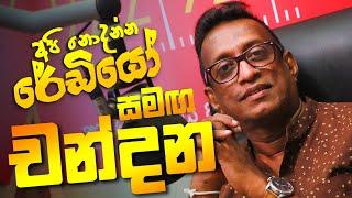 Api Nodanna Radio | FM Derana