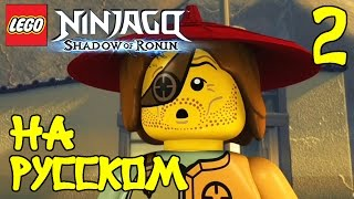 Игра лего ниндзяго тень ронина видео прохождение