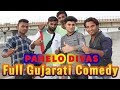Pahelo Divas Full Gujarati Comedy || Comedy VIdeo || Bancho Boy || Gujju Comedy 2018 MP3