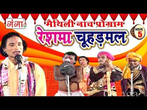 रेशमा चूहड़मल (भाग-5) - Maithili Nach Programme | Maithili Nautanki 2017