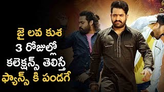 Ntr Jai Lava Kusa 3 Days Collections | Kalyan Ram,Rashi Khanna | Telugu Cinema News