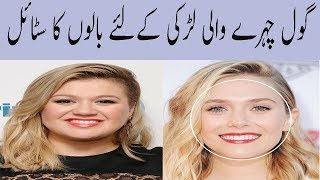 Haircut And Hair style For Round Face In Urdu Gol Chehre Ke Liye Balon Ka Style