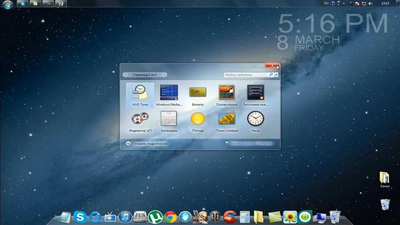 Как сделать загрузку для mac os