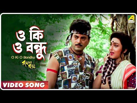 Rakhal Raja - O Kio Bondhu Kajal Bhiomora - Sabina Yasmin Song...