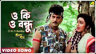 O ki O Bondhu | Rakhal Raja | Bengali Movie Song | Sabina Yasmin | Chiranjeet, Rituparna