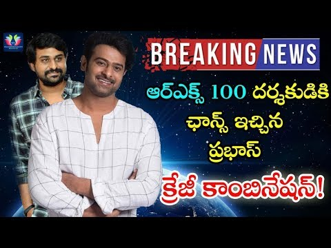 Prabhas Gives Offer To RX 100 Movie Director    Tollywood Updates    TFC Films And Film News