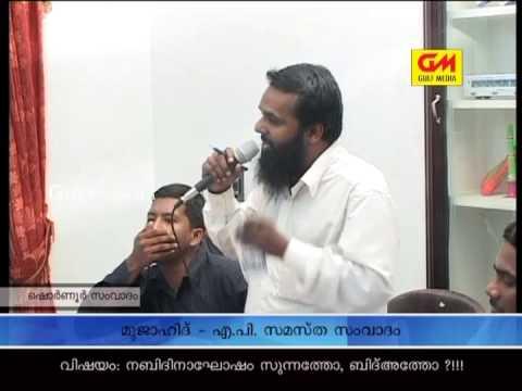 Shoranur Samvadam Part-3/4 Mujahid A.P Samastha Nabidinaghosham Sunnatho, Bid'atho.? Faisal Musliyar