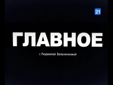 """И. Чебан и В. Андриевский в программе """"Главное"""" 28.09.2015"""