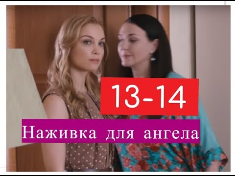 Наживка для ангела сериал 13-14 серия Анонсы и содержание 13 и 14 серии