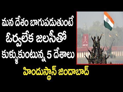 ఇండియా అభివృద్ధిని చూసి జలసీ తో కుళ్ళుకునే 5 దేశాలు .. Development Of India|Telugu Real Facts