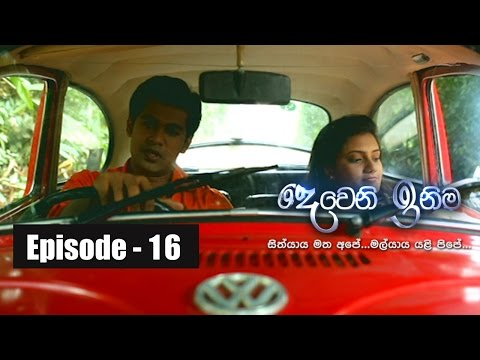 Deweni Inima | Episode 16 27th February 2017