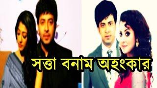 শাকিব খান এর নিজের সাথে নিজের লড়াই । সত্তা বনাম অহংকার । Shakib Khan Movie Swatta vs Ohongkar News