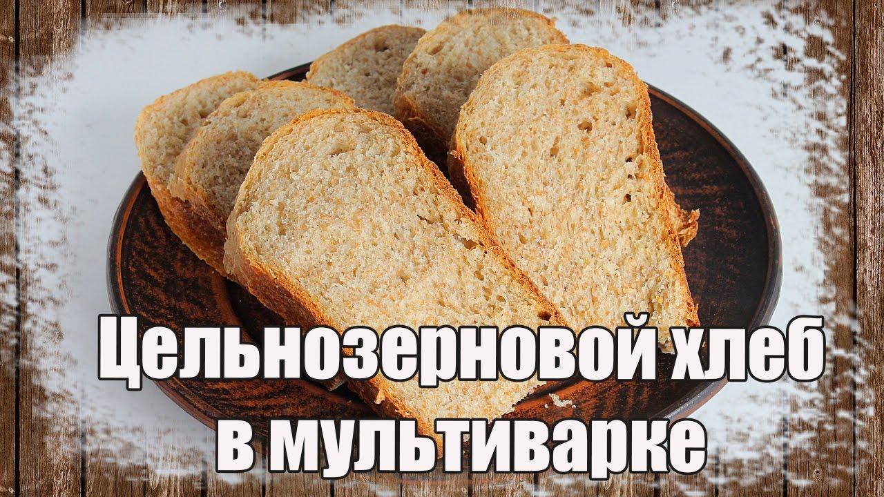 Хлеб в мультиварке рецепты пошагово цельнозерновой