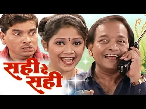 Sahi De Sahi - Marathi Comedy Drama video