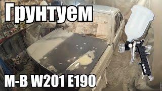Mercedes-Benz  E190 W201 Спасенный от свалки. Грунтуем (Часть 3)