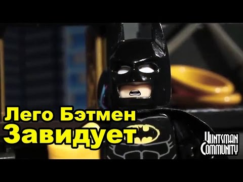 Лего Бэтмен завидует [перевод от Huntsmanа]