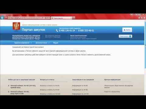 Перерегистрация пользователей в ЕИС