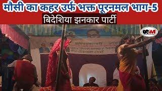 मौसी का कहर उर्फ भक्त पूरनमल भाग-5 | bidesiya | bidesiya jhankar party dostpur