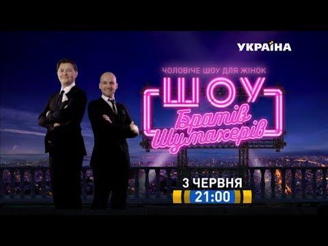 Шоу Братьев Шумахеров - 3 июня на канале Украина