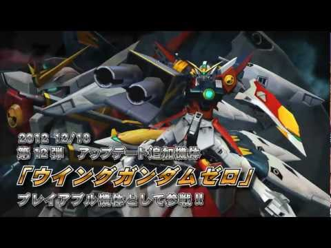 Gundam Extreme VS Fullboost December Update!!! Wing Gundam Zero (TV)