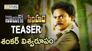 Naalugo Simham Movie Official Teaser || Shakalaka Shankar