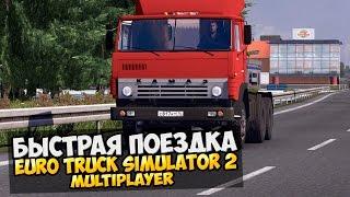 Euro Truck Simulator 2 (По сети) #5 - Быстрая поездка