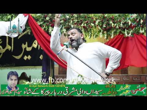 Allama Hafiz Murtaza Mehdi 1 september 2018 Jashan Eid e Ghadeer syedan wali Mashraqi sialkot