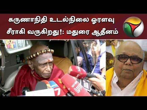கருணாநிதி உடல்நிலை ஓரளவு சீராகி வருகிறது!: மதுரை ஆதீனம் | #MaduraiAdheenam
