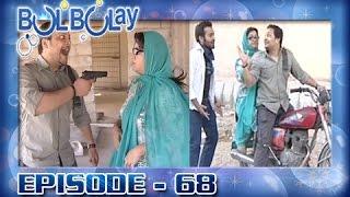 Bulbulay Ep 68 - ARY Digital Drama