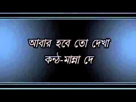 Abar Hobe To Dekha- Manna Dey - video