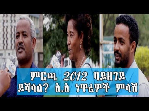 Residents Of Addis Comments About The Coming Electi0n